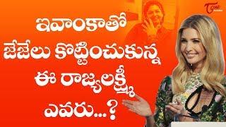 Who This Rajyalakshmi Won Praises Of Ivanka Trump? - TELUGUONE