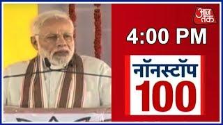 PM Modi: अविश्वास का कारण पुछा तो गले पड़ गए Rahul Gandhi | News 100 Nonstop - AAJTAKTV