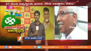Conflicts Between TTDP Senior Leaders Over MLA Tickets | Aspirants Talks With L Ramana | iNews - INEWS