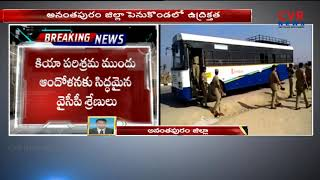YSRCP Leader Shankar Narayana House Arrest | Anantapur District | Penukonda | CVR NEWS - CVRNEWSOFFICIAL