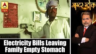 Master Stroke: Sitapur: Electricity bill leaving families empty stomach - ABPNEWSTV