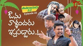 Avunu Vallandaru Istapaddaru | Paparayudu 3.0 | Epi #22 | by Ram Patas | TeluguOne Originals - TELUGUONE