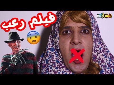 #نشاز 2018 - فيلم رعب - اتفرج دوت كوم