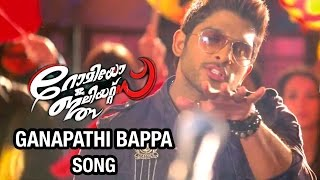 Romeo & Juliets Malayalam Movie Video Songs   Ganapathi Bappa Song   Allu Arjun   Amala Paul - MANGOMUSIC