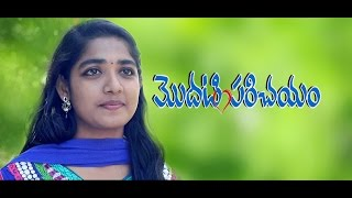 Modati Parichayam - New Telugu Short Film 2017 - YOUTUBE