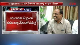 Rajampet MLA Meda Mallikarjuna Reddy Likely to Join in YCP Party | CVR News - CVRNEWSOFFICIAL