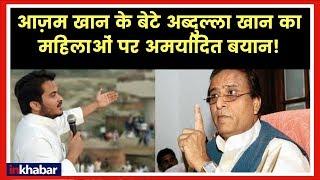 Azam Khan's son Abdullah Khan controversial speech in Rampur rally रामपुर, आज़म खान, अब्दुल्ला खान - ITVNEWSINDIA