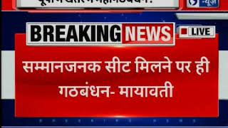 Mayawati: Will fight elections alone if BSP doesn't gets desired number of seats in Grand Alliance - ITVNEWSINDIA