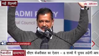 video : दिल्ली के CM Kejriwal का ऐलान - 6 States में चुनाव लड़ेगी AAP