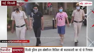 video : Delhi Police द्वारा Oxygen Cylinders की कालाबाजारी कर रहे Two Arrested