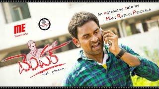 Temper | Telugu shortfilm 2014 | ME Teamworks - YOUTUBE