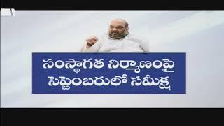 బీజేపీ నేతలకు చమటలు పట్టించిన షా | BJP Chief Amit Shah Strong Class To Telangana BJP Leaders | iNews - INEWS