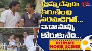 బ్రహ్మ దేవుడు కరుణించి వరమడిగితే ఇదా నువ్వు కోరుకునేది... | Ultimate Movie Scenes | TeluguOne - TELUGUONE