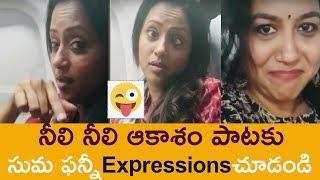 Anchor Suma Funny Expressions To Neeli Neeli Aakasam Song | Sunitha - RAJSHRITELUGU