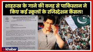 Pakistan School Banned Due to Hindustani Song; हिंदुस्तानी गाने की वजह से पाकिस्तानी स्कूल बैन - ITVNEWSINDIA