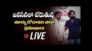East Godavari leaders joining in Janasena | TVNXT Hotshot Live Stream - MUSTHMASALA