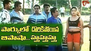 పార్కులో  దొరికిపోయిన బిపాషా... హ్హ హ్హ హ్హ || TeluguOne - TELUGUONE