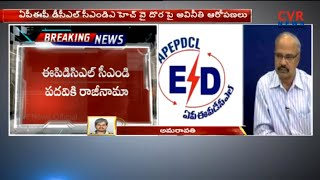 EPDCL CMD HJ Dora Resigned | Alleged Corruption | CVR News - CVRNEWSOFFICIAL