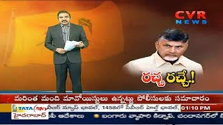 రచ్చ రచ్చే..| CM Chandrababu Plans to Protest againest Modi for AP Special Status in Delhi |CVR News - CVRNEWSOFFICIAL