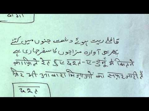 Learn Urdu through poetry.102