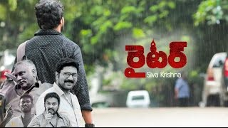 WRITER Independent Film Trailer | Written & Directed by Siva Krishna | KlapBoard | Telugu Shortfilm - YOUTUBE