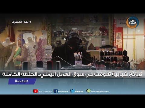شقدفة | نماذج شبابية تفوقت في سوق العمل اليمني.. الحلقة الكاملة (15 نوفمبر)
