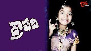 Draupadi | Latest Telugu Short Film 2018 | Directed by S/o Lakshmaiah(Nivas) | TeluguOne - TELUGUONE