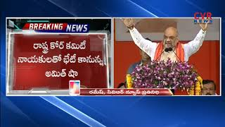 Amit Shah Holds Meeting with BJP State Core Committee Leaders | CVR News - CVRNEWSOFFICIAL
