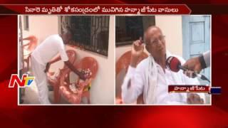 సినారె మృతే తో శోకసంద్రంలో మునిగిపోయిన హన్మాజీపేట్ వాసులు    NTV - NTVTELUGUHD