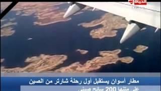 مطار أسوان يستقبل أول رحلة شارتر من الصين على متنها 200 سائح صينى