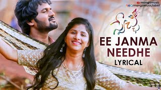 Singer Mangli Swecha Movie Songs | Ee Janma Needhe Song Lyrical | KPN Chawhan | Bhole Shawali - MANGOMUSIC