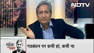 रवीश की रिपोर्ट: अगर गठबंधन हुआ तो कांग्रेस-AAP को होगा फ़ायदा? - NDTVINDIA