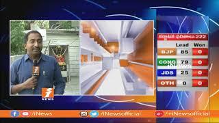 కర్ణాటక ఎన్నికలలో పోటా పోటీగా దూసుకుపోతున్న బీజేపీ మరియు కాంగ్రెస్ | iNews - INEWS