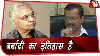 Shelia Dikshit बोलीं- बर्बादी का इतिहास है Arvind Kejirwal का दौर - AAJTAKTV
