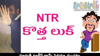 Is That Jr NTR's New Avatar - MARUTHITALKIES1