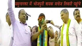 video:यमुनानगर में भोजपुरी गायक मनोज तिवारी पहुंचे