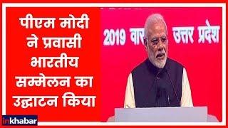 Varanasi: PM Narendra Modi ने प्रवासी भारतीय सम्मेलन का उद्घाटन किया - ITVNEWSINDIA