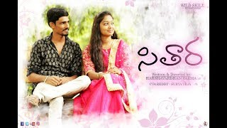 Sitra Telugu Short film || Cva Reddy vallem || Directed by Harshavardhan Varma - YOUTUBE