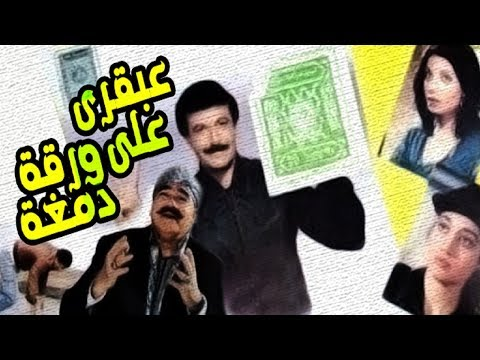فيلم عبقري على ورقة دمغة - Abqary Ala Warqet Damgha Movie - صوت وصوره