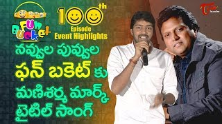 Fun Bucket | 100th Episode Event Highlights - TELUGUONE