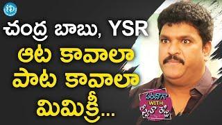 చంద్ర బాబు, YSR - ఆట కావాలా పాట కావాలా మిమిక్రీ - Comedian Siva Reddy | Saradaga With Swetha Reddy - IDREAMMOVIES