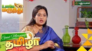 Unave Marundhu | Good Morning Tamizha | 21/09/2016 | Puthuyugam TV