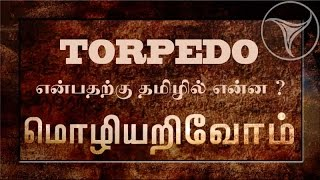 "Mozhi Arivom 06-10-2015 ""Torpedo"" – Puthiya Thalaimurai Tv Show"