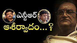 Ram Gopal Varma VS Nandamuri Balakrishna | ఎన్టీఆర్ ఆశీర్వాదం ఎవరికీ...? | Lakshmi's NTR | TVNXT - MUSTHMASALA