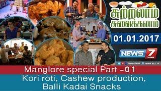 Kori roti, Cashew production, Balli Kadai Snacks @ Manglore special | Sutralam Suvaikalam | News7 Tamil