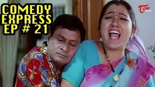 Comedy Express Ep #21 | Back to Back Latest Telugu Comedy Scenes | NavvulaTV - NAVVULATV