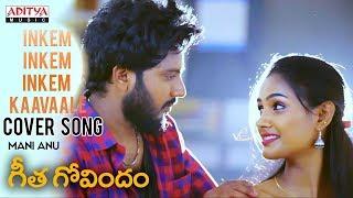 Inkem Inkem Inkem Kaavaale Cover Song by Mani, Anu | Geetha Govindam Songs - ADITYAMUSIC