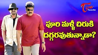 Puri Jagannadh Once Again Trying to Impress Chiranjeevi ? - TELUGUONE