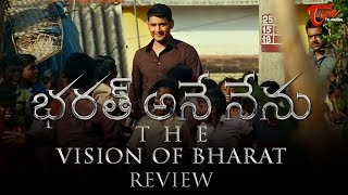 The Vision of Bharat REVIEW | Bharat Ane Nenu | Mahesh Babu, Kiara Advani, Koratala Siva - TeluguOne - TELUGUONE