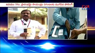 Polling Peacefully Ends in Mahabubnagar | Clashes in Some Constituencies | CVR News - CVRNEWSOFFICIAL